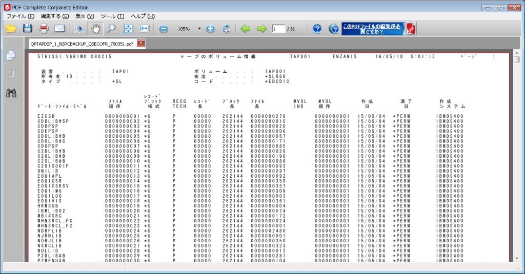 ie pdf 表示 保存 ファイル名