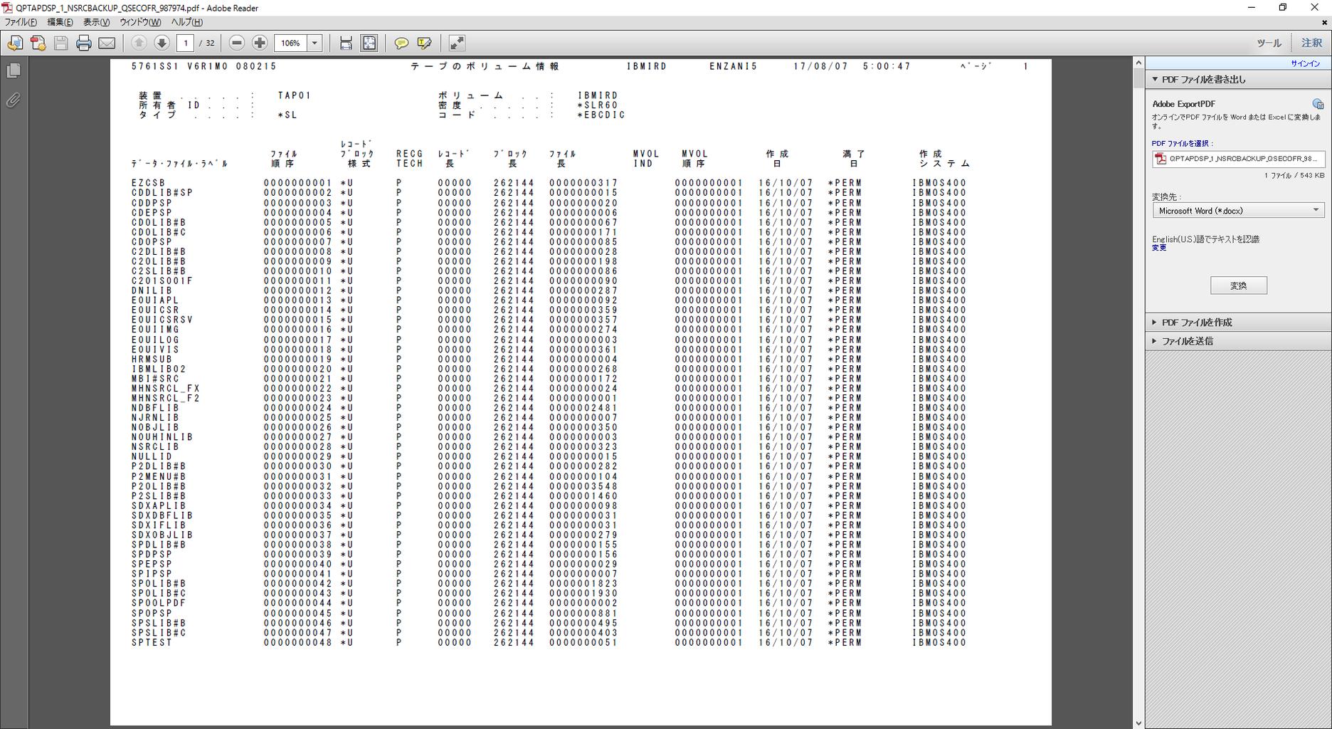 AS/400のスプールファイル(Spoolfile)をPDF変換するときに特定の文字を