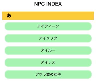 えおろーぐ:NPC一覧