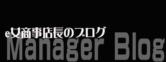 渋谷e女商事オフィシャルブログ イメージ画像