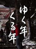 yukutoshikurutoshi