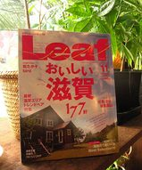 Leaf2009.11記事9.25