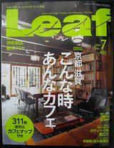 Leaf2008.7記事5.24