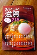 LeafMOOK2011.6記事215