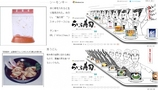 ライブ寿司…懐かしネタの宝庫