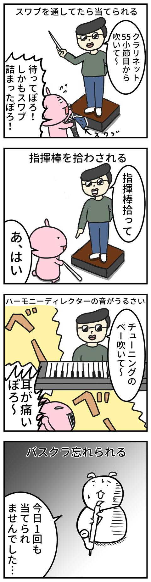 manga-yuzuporo39-1