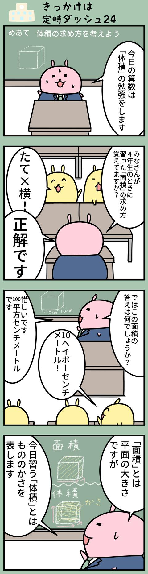 manga-yuzuporo82-1
