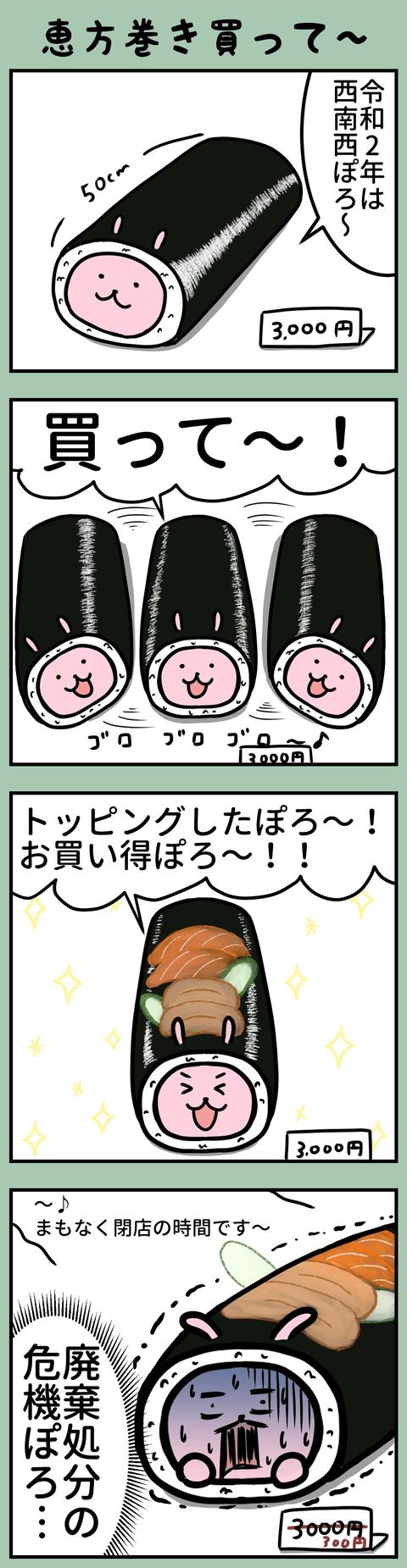 manga-yuzuporo85-1