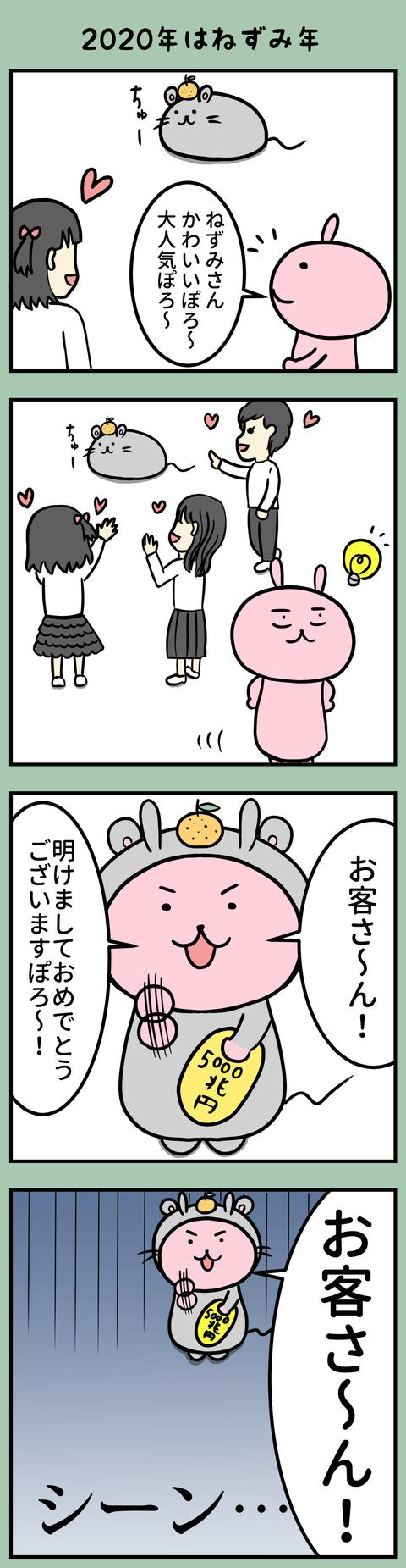 manga-yuzuporo64-1