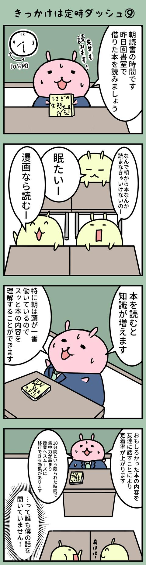 manga-yuzuporo57-1