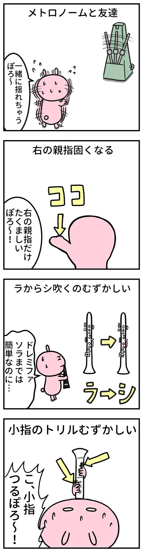 manga-yuzuporo38-1