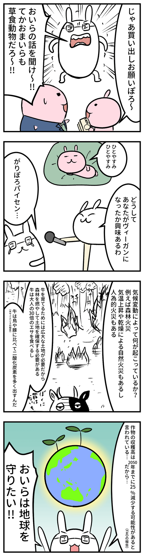 manga-yuzuporo17-1