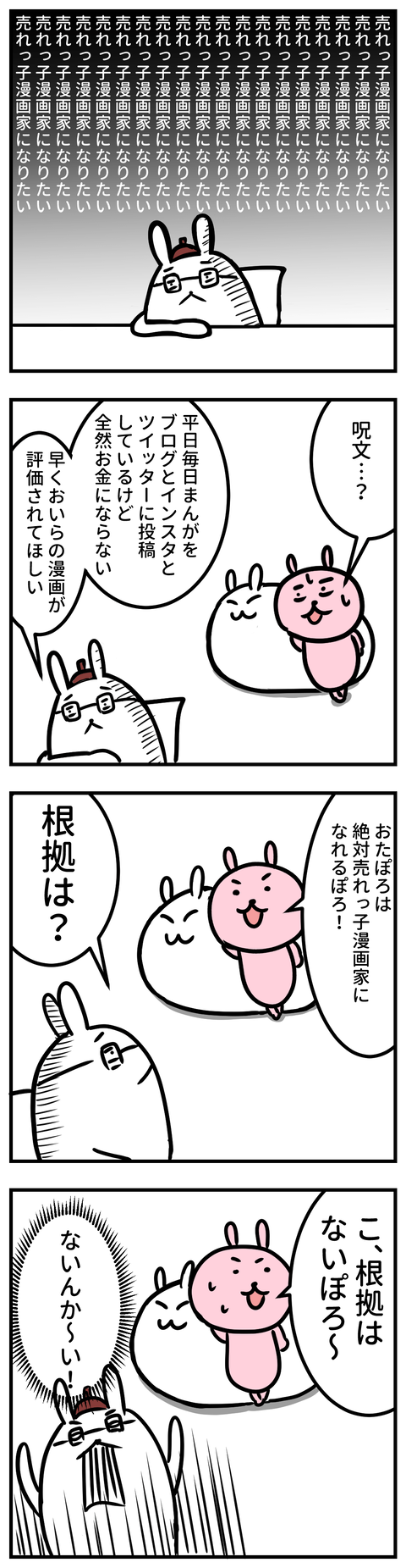 manga-yuzuporo42-1