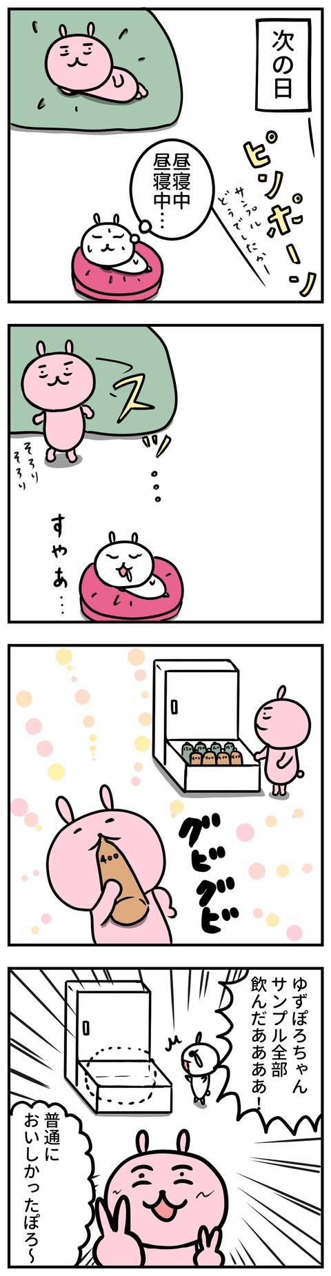 manga-yuzuporo41-2