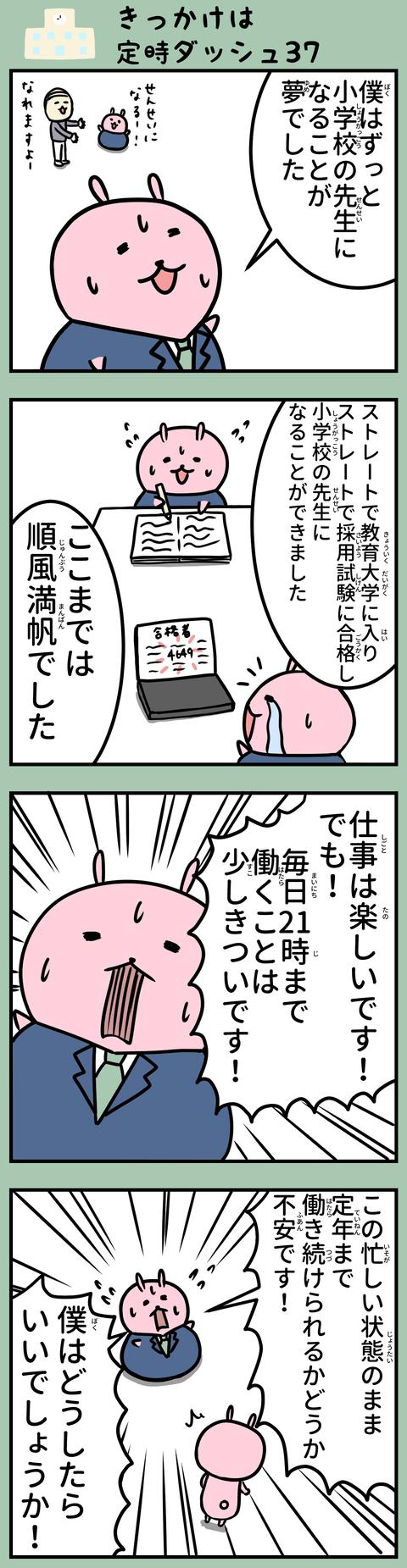 manga-yuzuporo105-1