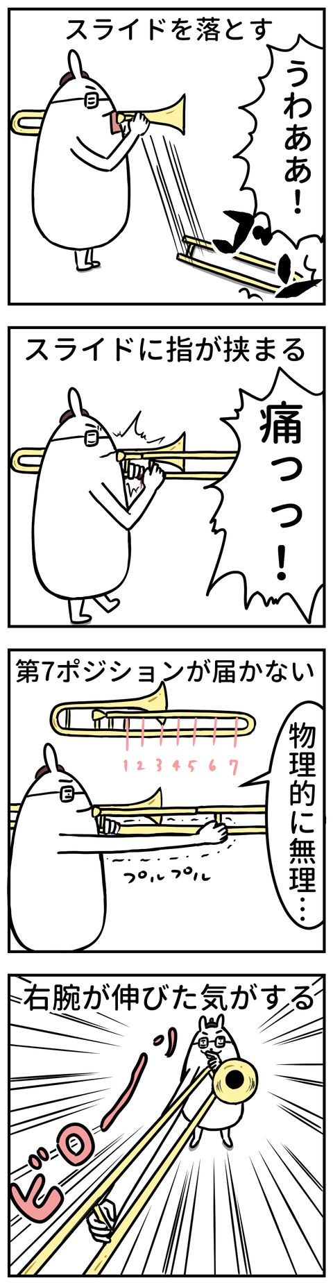 manga-yuzuporo86-1