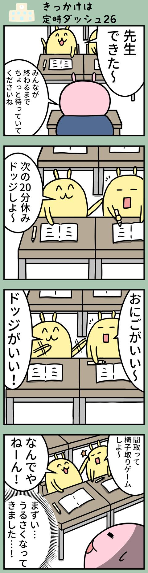 manga-yuzuporo87-1