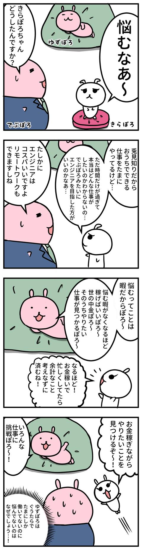 manga-yuzuporo40-1