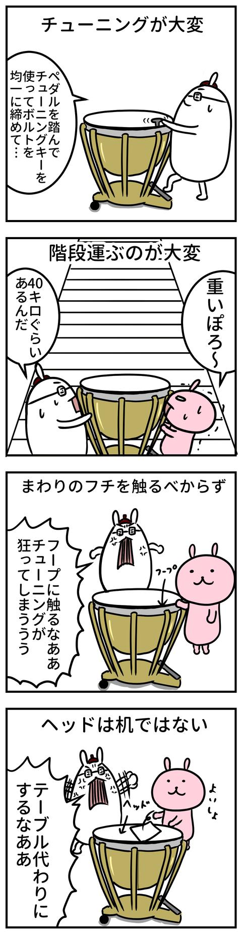 manga-yuzuporo62-1