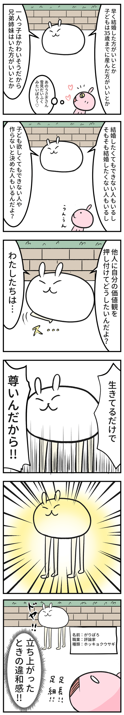 manga-yuzuporo15-1
