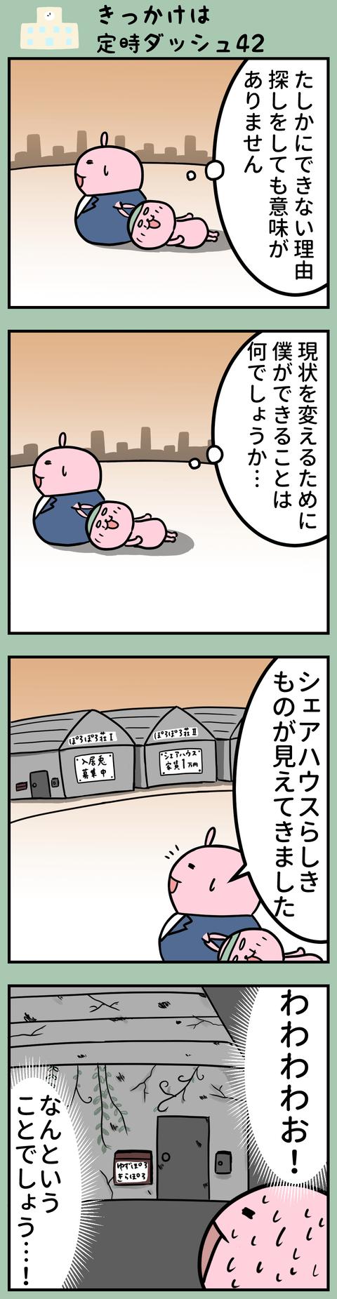 manga-yuzuporo112-1
