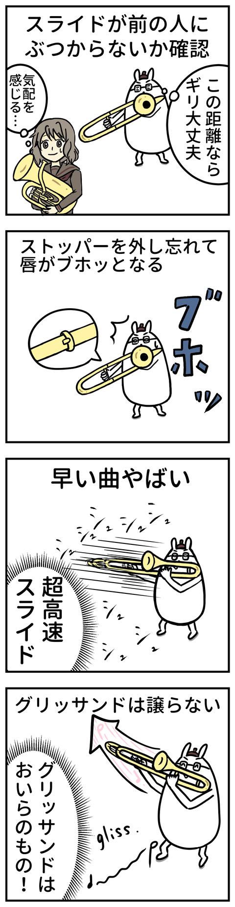 manga-yuzuporo89-1