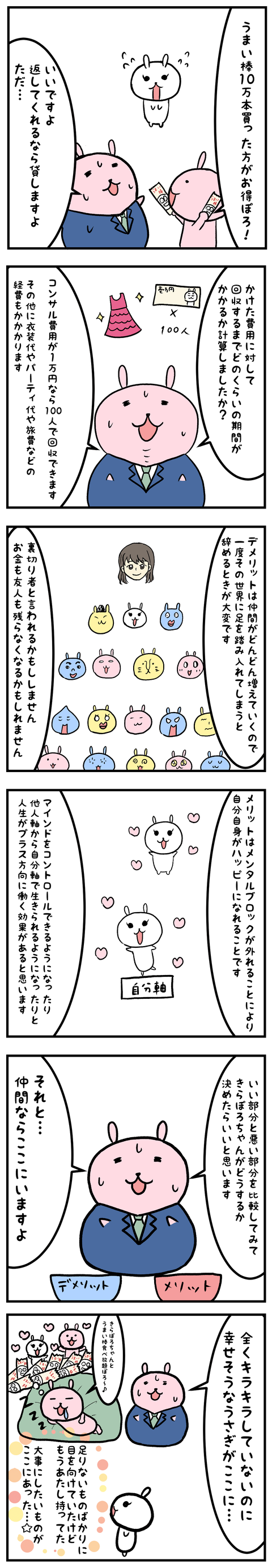 manga-yuzuporo09-1