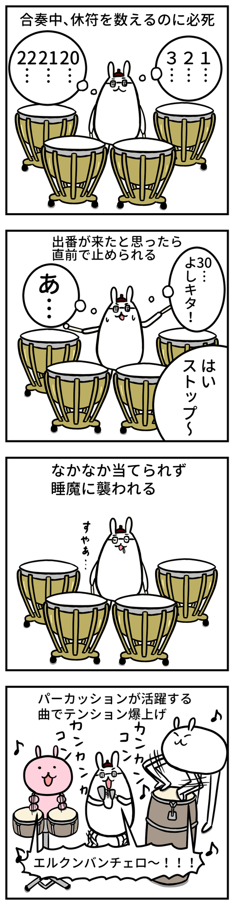 manga-yuzuporo65-1