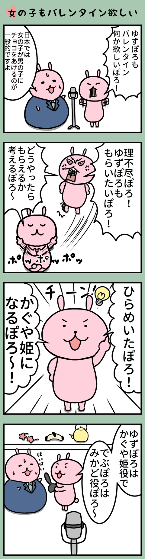 manga-yuzuporo93-1