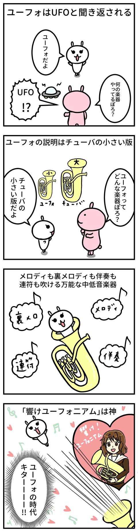 manga-yuzuporo53-1