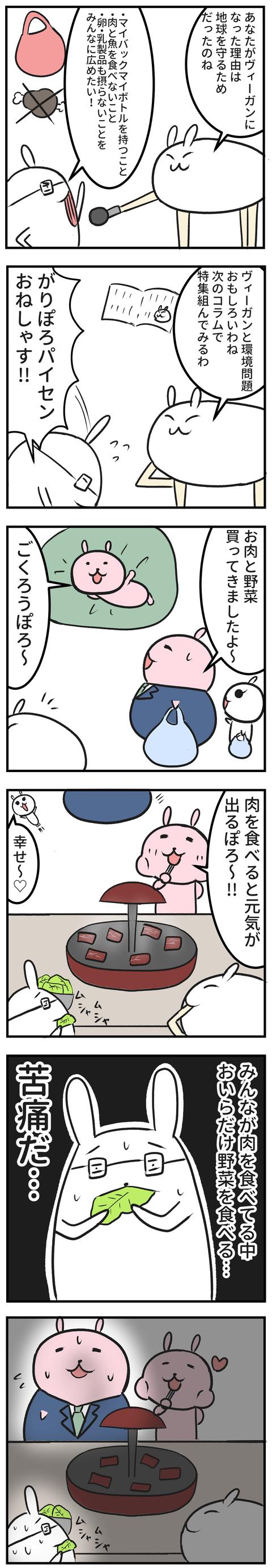 manga-yuzuporo18-1