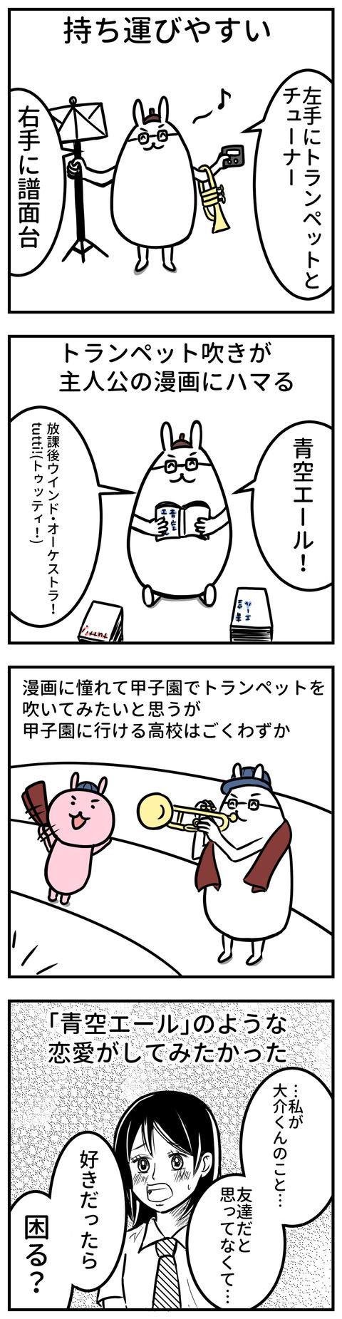 manga-yuzuporo77-1