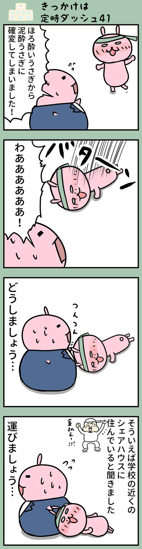 manga-yuzuporo111-1