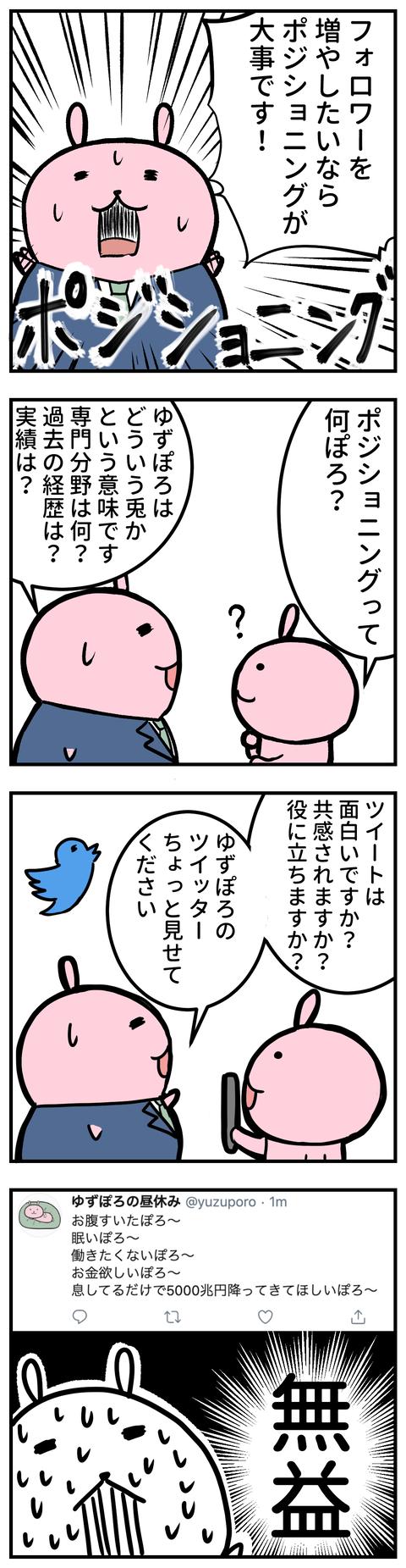 manga-yuzuporo33-1
