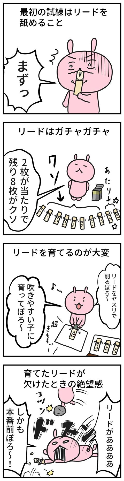 manga-yuzuporo37-1