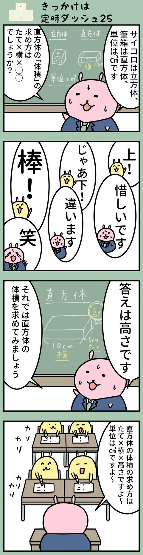 manga-yuzuporo84-1