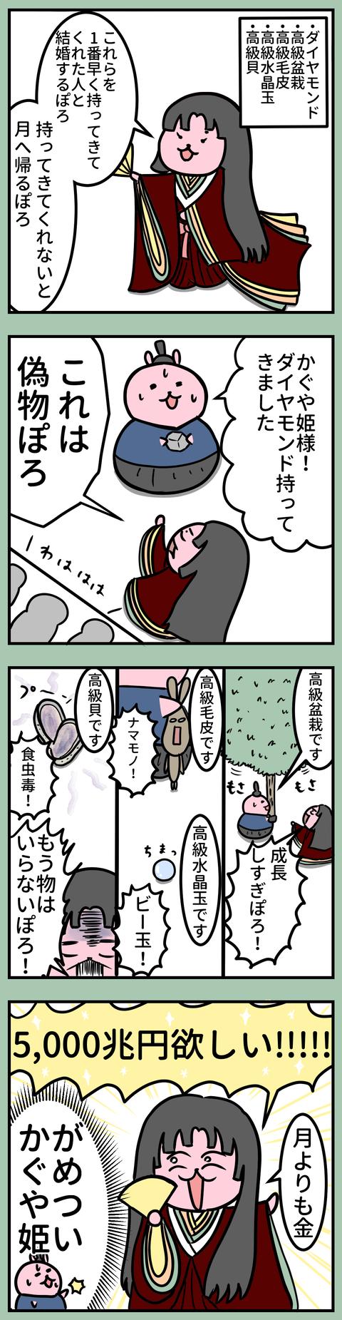 manga-yuzuporo93-2