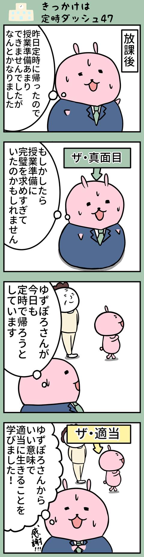 manga-yuzuporo120-1