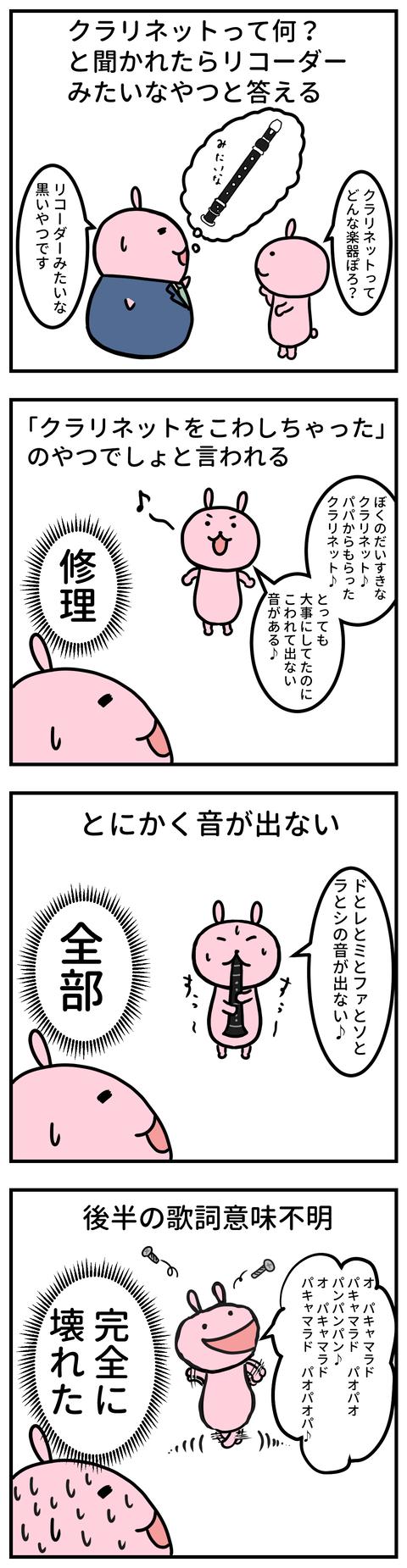 manga-yuzuporo35-1
