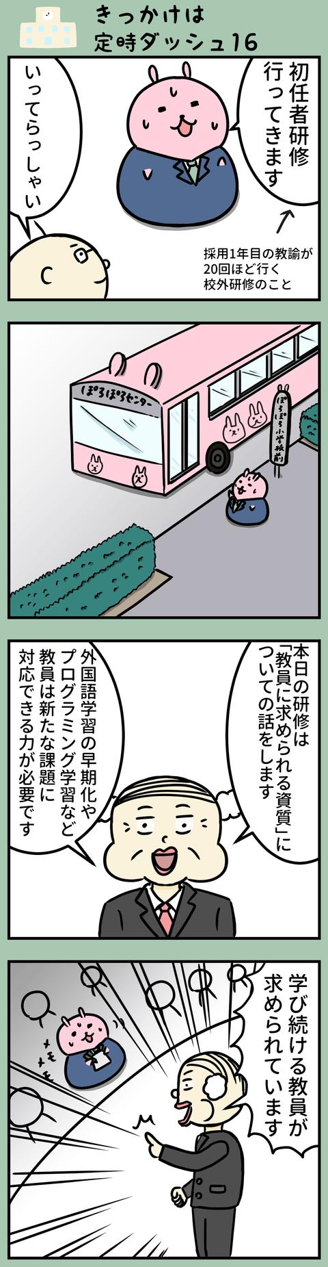 manga-yuzuporo70-1