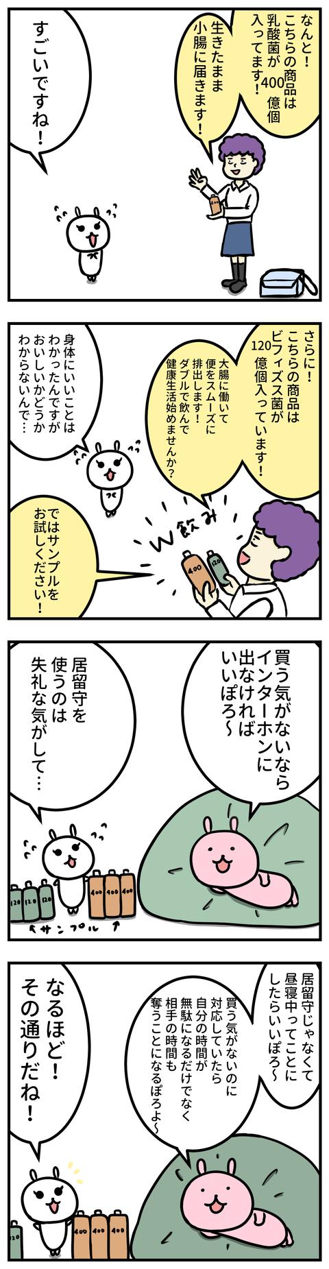 manga-yuzuporo41-1