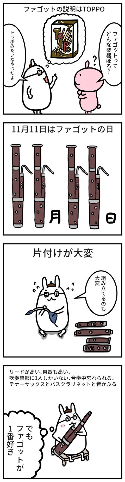 manga-yuzuporo50-1