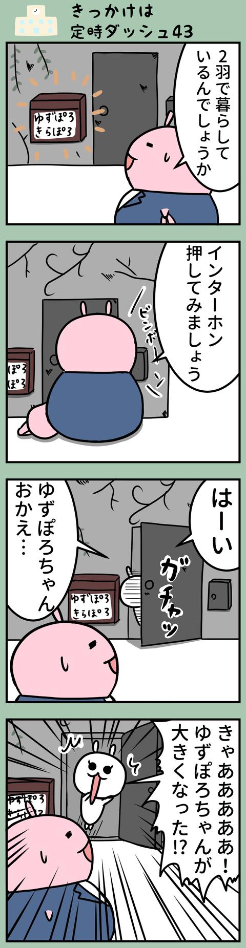 manga-yuzuporo114-1