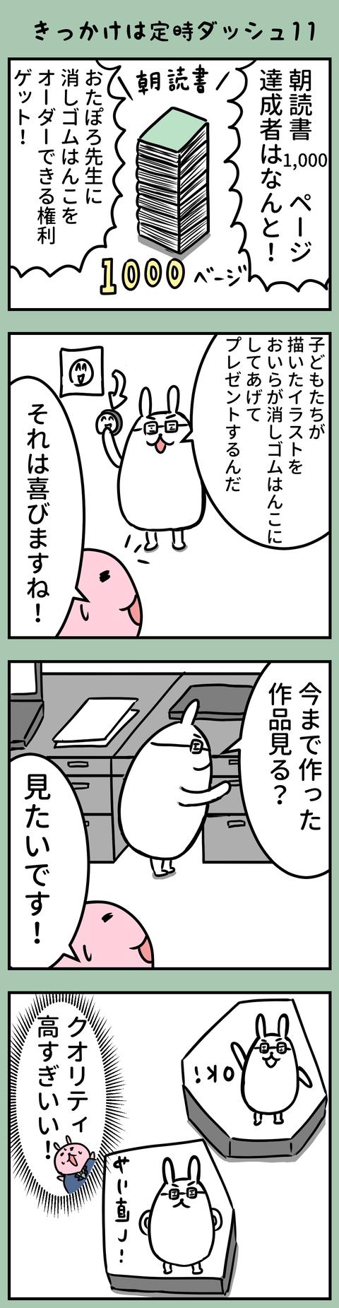manga-yuzuporo60-1