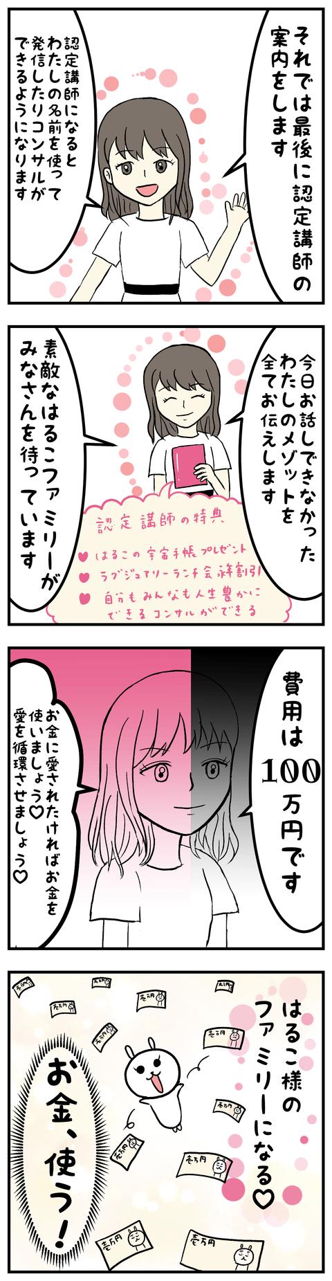 manga-yuzuporo07-1