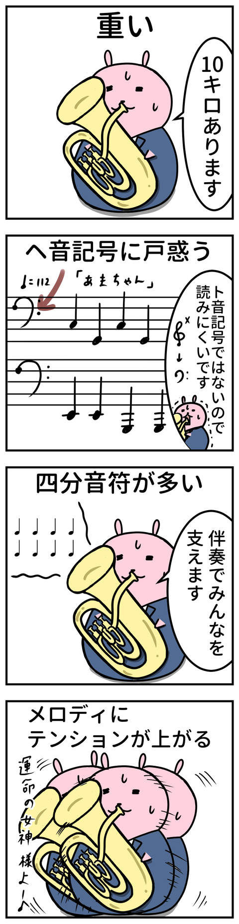 manga-yuzuporo80-1