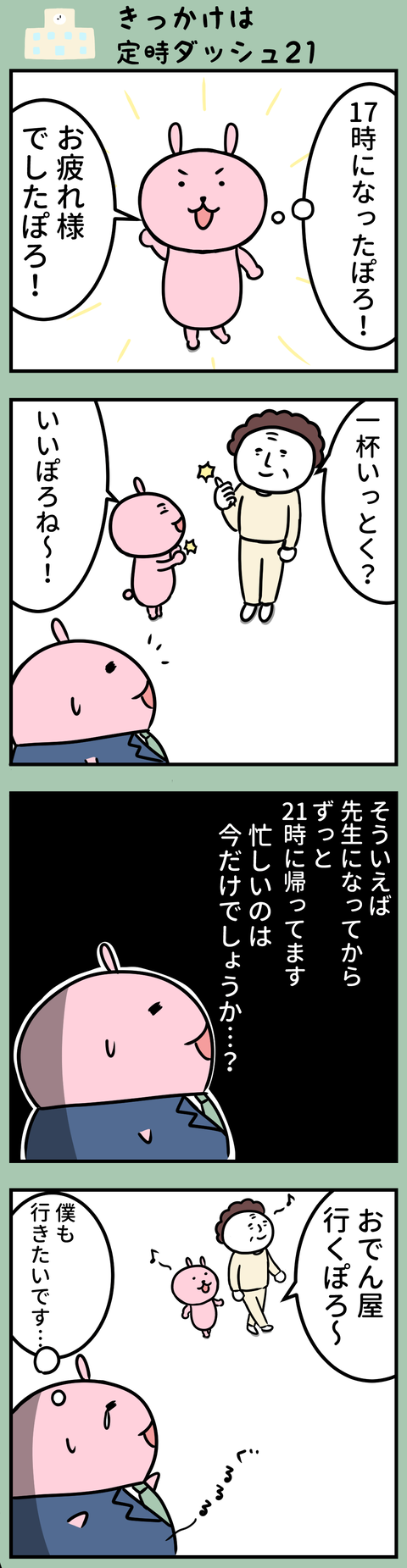manga-yuzuporo78-1