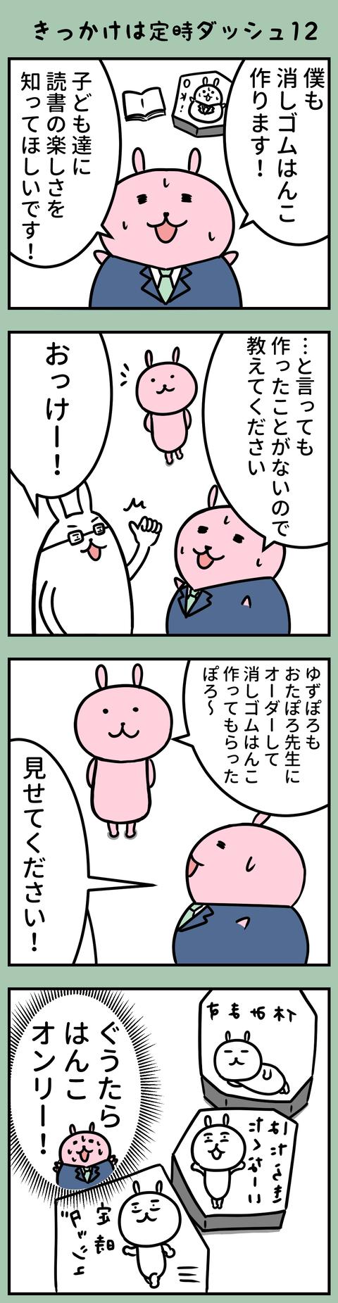 manga-yuzuporo61-1