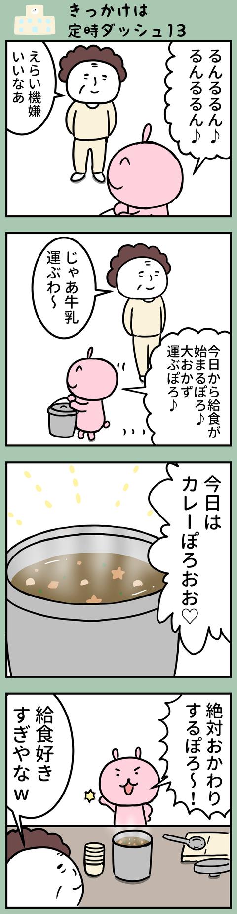 manga-yuzuporo66-1