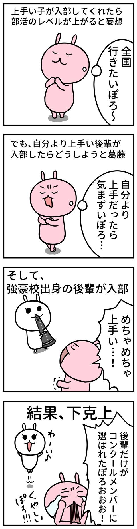 manga-yuzuporo113-1